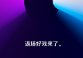 苹果11月11日再开发布会,自研处理器Mac,头戴AirPods或将亮相