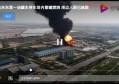 突发,山东东营油罐车发生爆炸,已致7人受伤