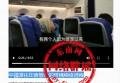 中国派往印度撤侨的班机检疫过程?网传视频系移花接木
