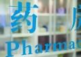 疯狂的药价:感冒药价格翻倍,多款常用药涨价