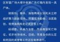江苏泰州一广告灯箱发现女尸,警方:排除他杀,身份还在认定中