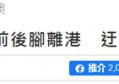 """港媒:郭荣铿被剥夺议员资格后不久逃往加拿大,曾被梁振英称为""""卖国贼"""""""