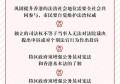 有突破 有亮点 有魄力——香港各界人士解读施政报告
