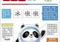 """2022年北京冬奥会吉祥物""""冰墩墩""""正式发布"""