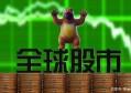 全球股市突然大跌大涨,原因是什么,后天A股会大跌吗?