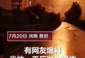 河南登封一工厂爆炸,火光映红了半边天