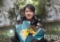 组图:《你是我的荣耀》曝杀青照 杨洋迪丽热巴同框互送礼物好甜