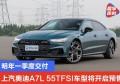 上汽奥迪A7L 55TFSI车型将于9月26日预售 明年一季度交付