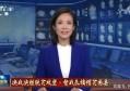 《新闻联播》主播欧阳夏丹,被新人宝晓峰接替?观众渴望她留下来