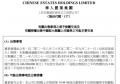 华人置业:公司厘定恒大账面值14.9港元 假设全部出售亏损94.86亿港元