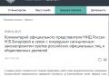 俄外交部:美国不要贸然采取新的制裁措施