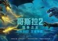 """哥斯拉2内地定档:章子怡加盟 怪兽界""""四大天王""""同框乱战"""