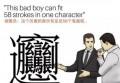 外国人用一组梗图,完美诠释中文有多难学,好像学习英文的你我