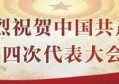 包江苏当选福鼎市委书记,周春海、林乃平当选福鼎市委副书记