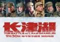 《长津湖》票房突破45亿元,位列中国影史票房第六名播报文章