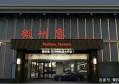 徽州宴恢复营业,成当地网红餐厅,生意异常火爆,打了谁的脸?