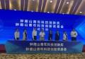 钟南山青年科技创新奖、钟南山青年科技创新奖基金设立