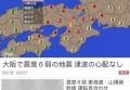 中国网友亲历日本大阪地震,现场组图