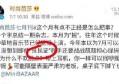 《时尚芭莎》两次道歉后,编辑疑暗讽网友,人民网批评:不可原谅