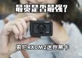 最贵是否最强?Vlog神机索尼RX0M2迷你黑卡体验