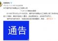 葫芦岛化工厂起火,2人重伤身亡,企业有关负责人已被警方控制
