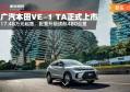 17.48万元起售,广汽本田VE-1 TA正式上市,配置升级续航480公里