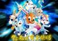 虹猫蓝兔七侠传:七侠是哪七个角色,你还记得吗