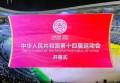 全运会出乌龙?这回网友傻眼了:陕西的英文名,真是这个!