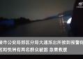 铜陵一对夫妻不舍财物拒绝撤离被困洪水中,军警合力救援三个半小时