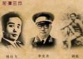 """前""""龙潭三杰""""最终结局,一个神秘失踪,一个被冤杀,一个成上将"""