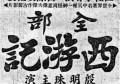 1927年首部《西游记》作品,蜘蛛精比现在的开放,因尺度问题禁播