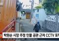 首尔市长朴元淳生前最后监控画面曝光