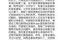 泰洋川禾老板深夜发文回应传闻 否认公司上市计划