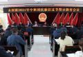 永固镇召开2021年中秋国庆廉洁过节警示教育会议