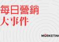 "Morketing日报|Facebook使用打击假帐户的手法对付""水军"";超7500吨茅台酒""双节""投放市场"