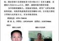 湖南男子5天内杀害5人引千人搜捕 警方再次提高悬赏金:10万!
