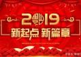给领导除夕拜年的短信,祝您猪年好运,新年大喜!