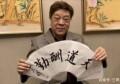 """赵忠祥回应一幅字画卖4000元,""""我写字又没招惹谁何况还有人要"""""""
