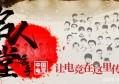 中国电竞名人堂出炉!LOL项目入选5人,Uzi和厂长实至名归