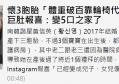 恭喜!29岁黄申英嫁豪门4年产下3胞胎,曾胖到200斤靠轮椅代步