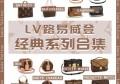 LV 经典热门款包包大合集