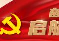 庆城县驿马镇多措并举扎实推进医疗保险征缴工作