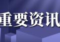 陕西省榆林市委原常委、秘书长雷正西被查,刚退休不到一年