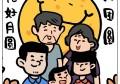 [表情包·中秋节]花好月圆人团圆
