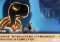 梦幻西游:新资料片内容汇总丨52种新召唤兽,15个特殊技能上线!